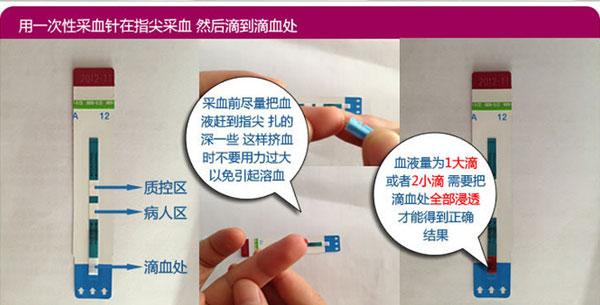 雅培试纸使用步骤二