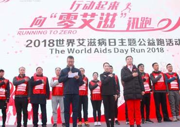 2018世界艾滋病日公益跑活动举行