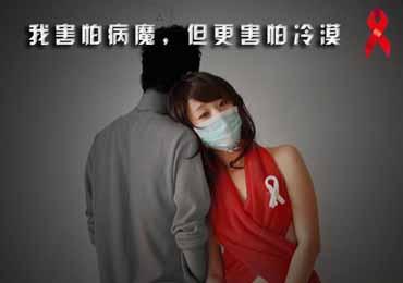 艾滋病患者看病隐瞒病情谁之过