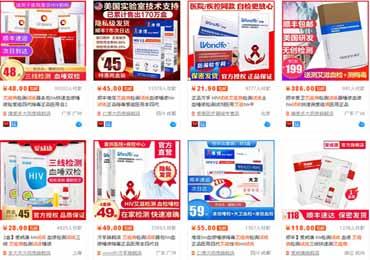 购买艾滋病试纸价格越贵越好吗