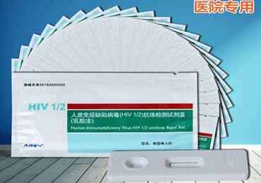 艾博艾滋病检测试纸