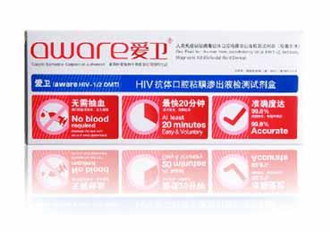 艾滋病唾液试纸准确吗