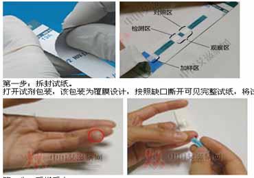 雅培艾滋病试纸使用方法