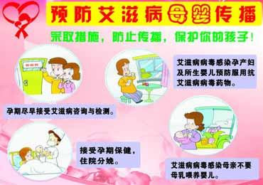 多途径多手段控制母婴传播