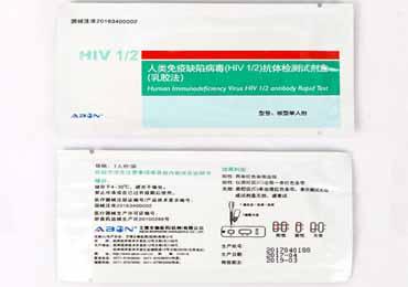 hiv试纸多久能检测出来