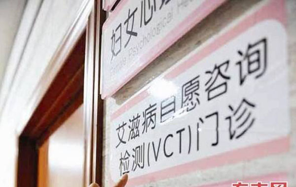 艾滋病自愿咨询检测VCT门诊
