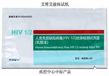 使用艾滋病试纸要注意哪些事项