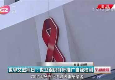世卫组织推广艾滋自测 雅培试纸热销