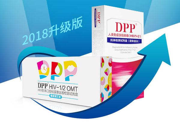 ddp艾滋病试纸