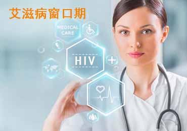 艾滋病窗口期可以用试纸检测吗