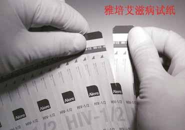 艾滋病试纸假阴多吗 为什么