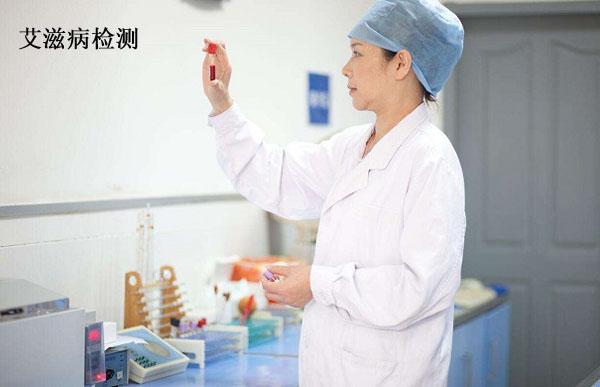 艾滋病实验室检测