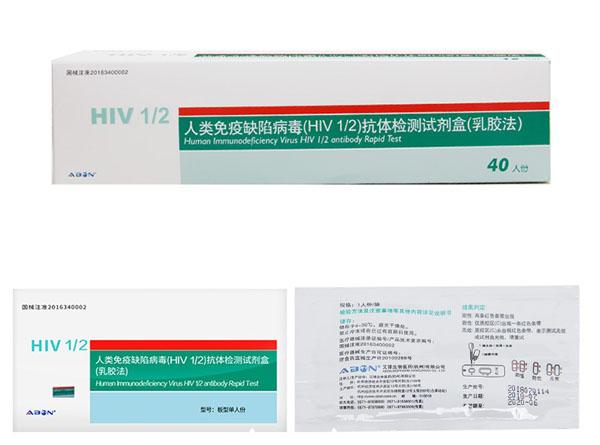 艾博艾滋病试纸整盒装