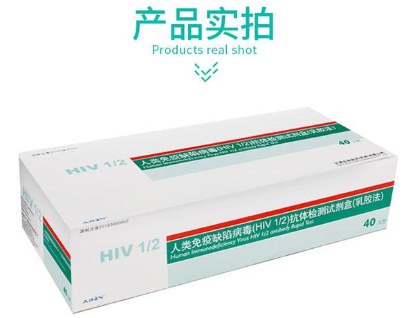 艾博艾滋病试纸实拍图
