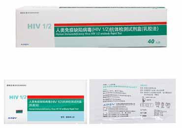 艾博艾滋病试纸是几代?t区白线怎么回事?