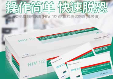 一句话点评各品牌艾滋病试纸