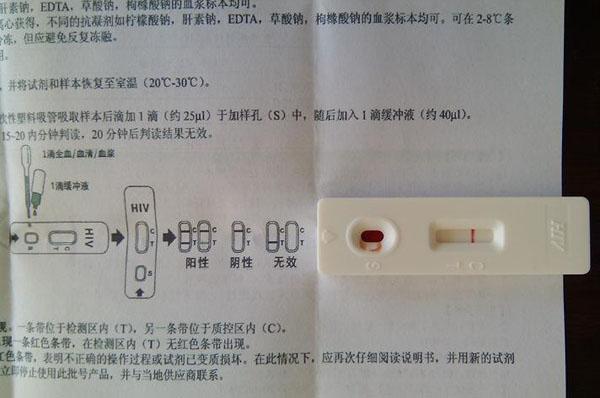 艾博艾滋病试纸检测