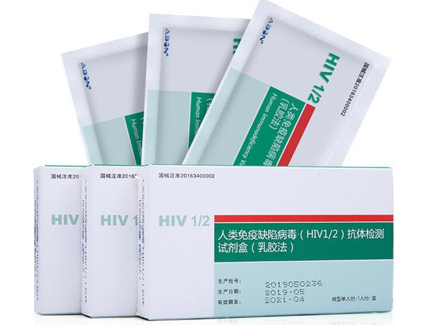 艾博hiv试纸