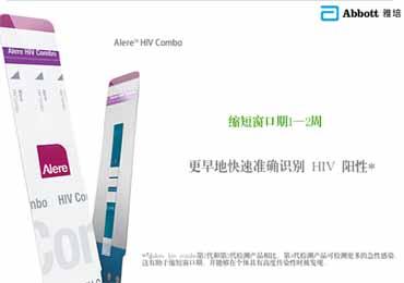 什么药店有hiv试纸卖