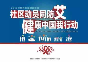 疾控发布全国艾滋病疫情在低流行水平