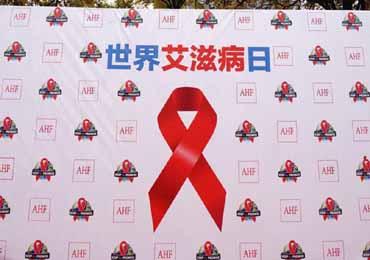 艾滋病感染的现状和预防 了解一下