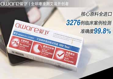爱卫艾滋病唾液检测试纸