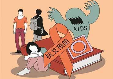 谁是艾滋病感染的高危人群