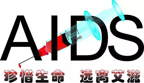 远离艾滋病