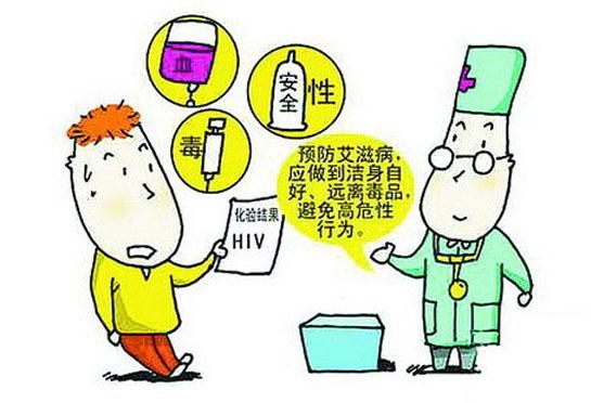 艾滋病高危行为