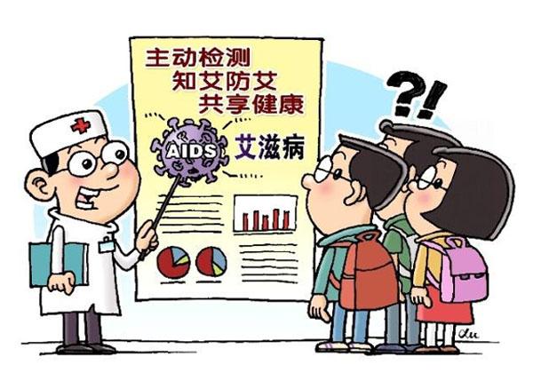 主动检测艾滋病
