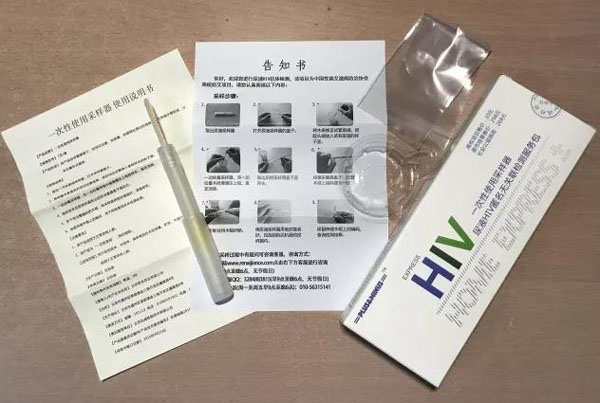 尿液检测hiv试纸