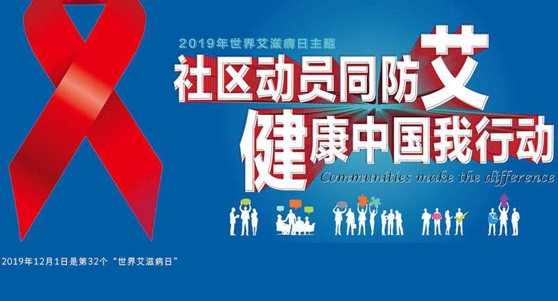 全国艾滋病疫情在低流行水平