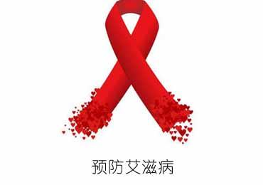 预防艾滋病10条基本知识详细解读
