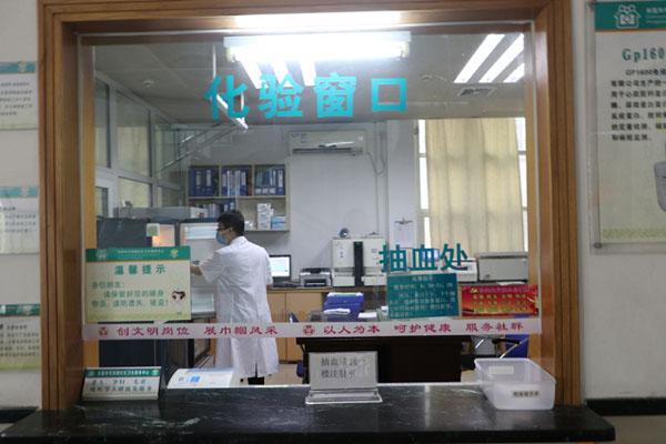 医院抽血检测