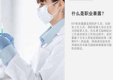 艾滋病职业暴露医生当场情绪崩溃