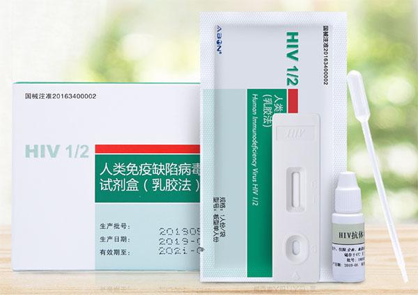 血液hiv试纸.jpg