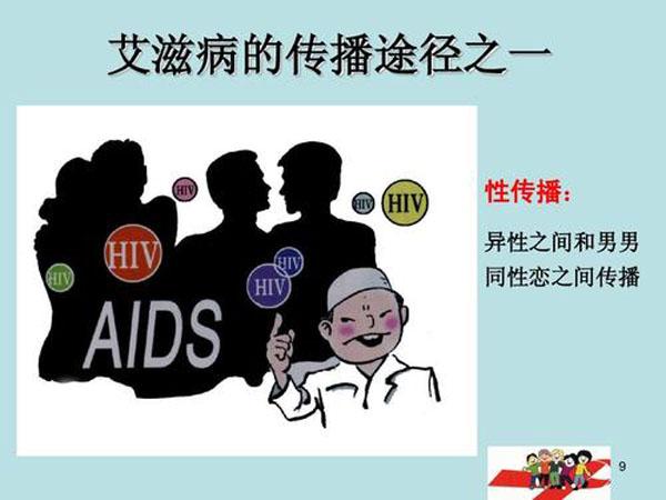 艾滋病性传播