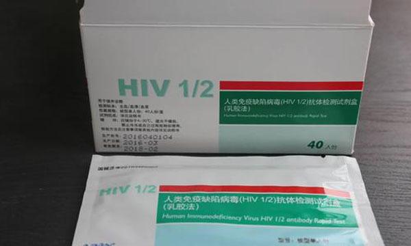 艾滋病自测试纸.jpg