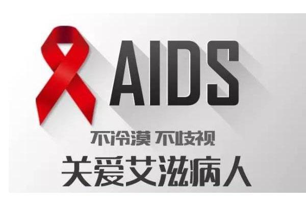 关爱艾滋病人的心理健康.jpg