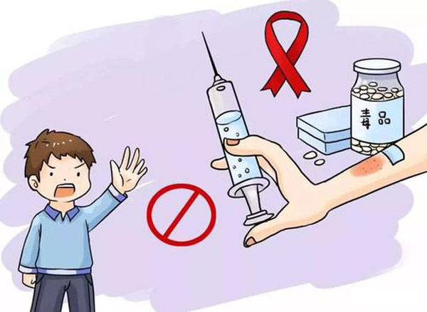 预防艾滋病拒绝毒品.jpg