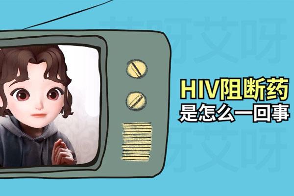 艾滋病阻断药物.jpg