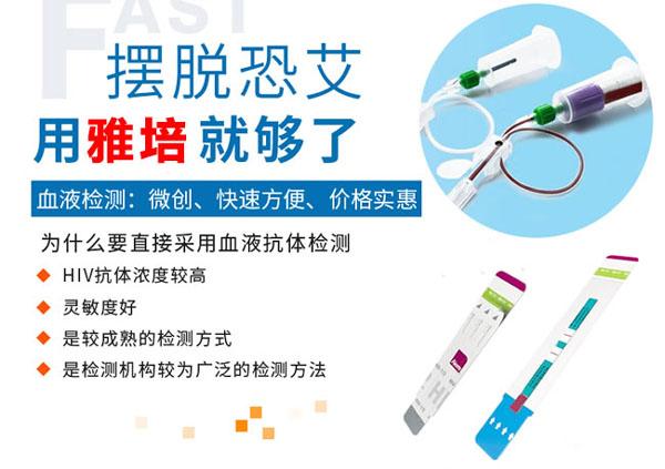 雅培艾滋病检测试纸.jpeg