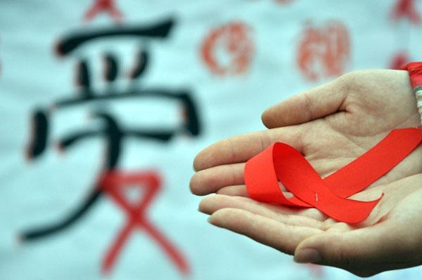 感染hiv.jpeg