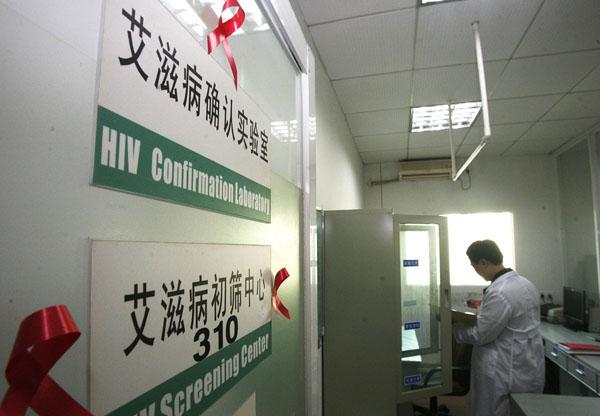 艾滋病确认实验室.jpeg