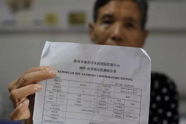 艾滋病检测报告单.jpg